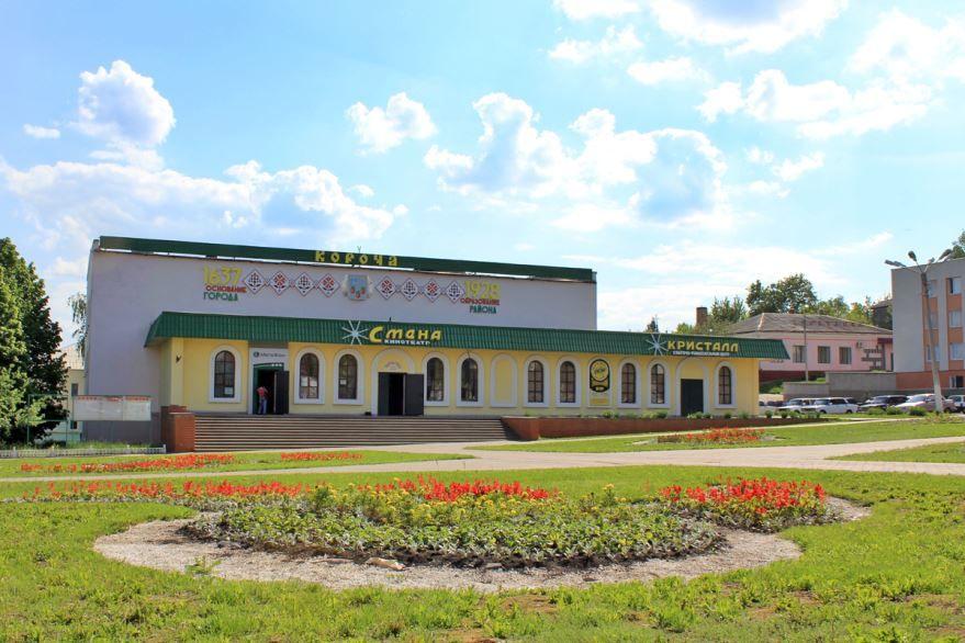 Кинотеатр город Короча