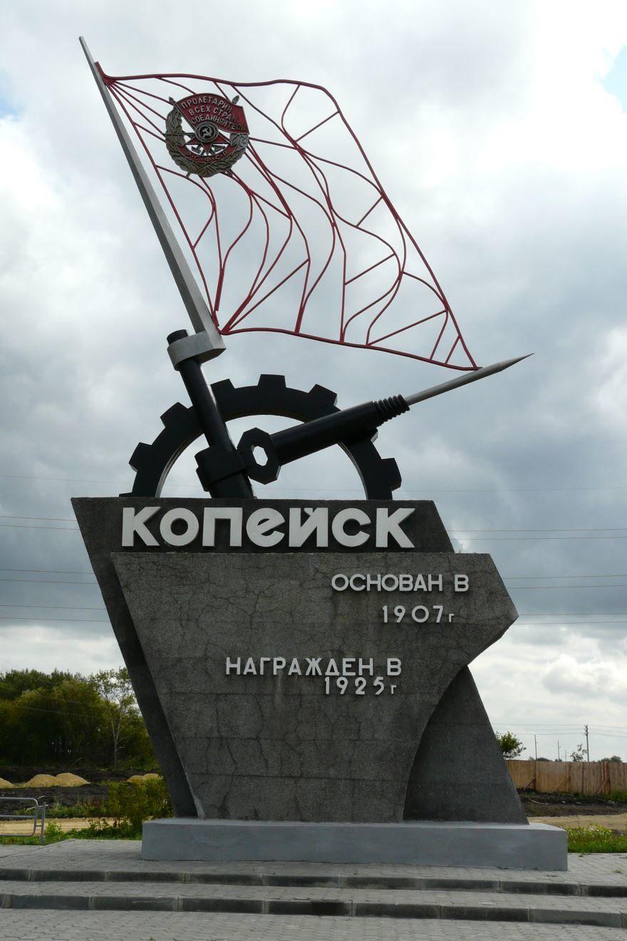 Монумент города Копейска
