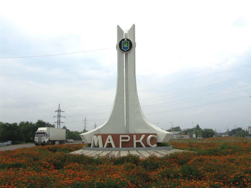 Стела города Маркс