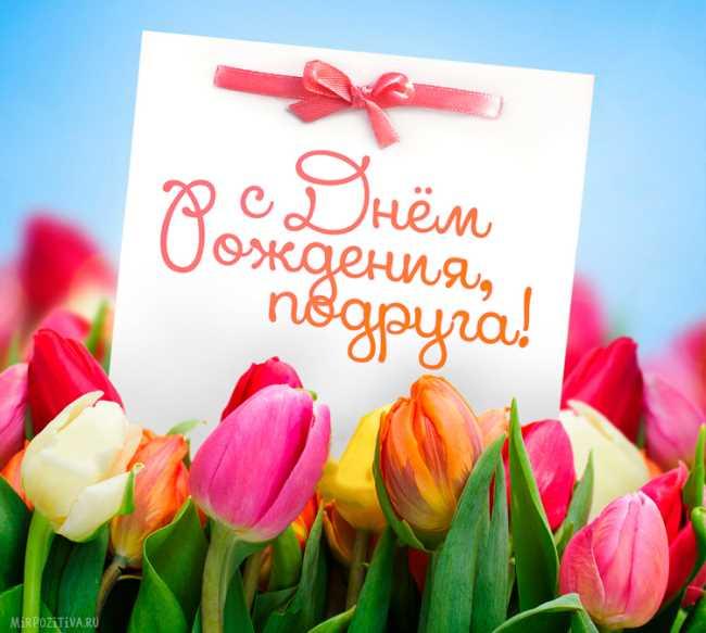 С днем рождения подругу! Открытка, цветы