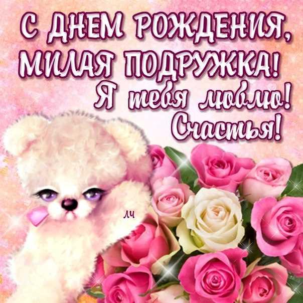 С днем рождения подругу! Мишка, букет роз