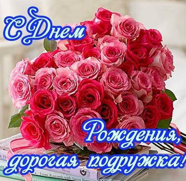 С днем рождения подругу! Букет роз