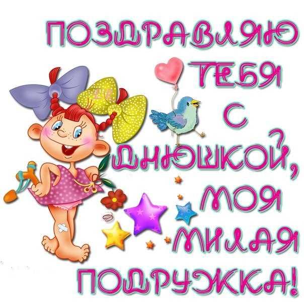 Красивое поздравления подруге с днем рождения своими словами картинки фото 618