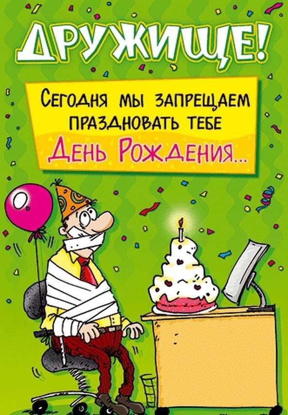 С Днем рождения друга! Дружище!