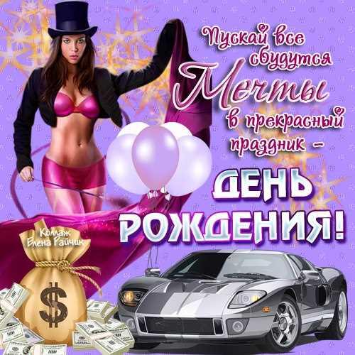 С Днем рождения друга! Машина, деньги, девушка