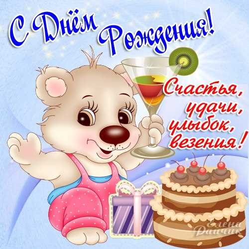 С Днем рождения друга! Стихотворение