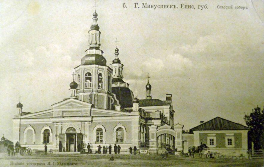 Спасский Собор город Минусинск старинное фото начала 20 века