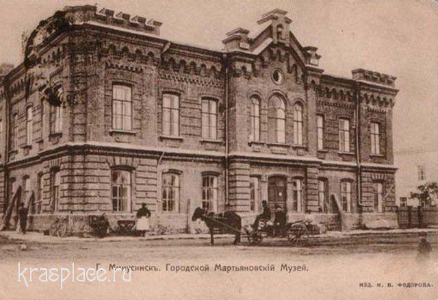 Скачать онлайн бесплатно лучшее старинное фото города Минусинска в хорошем качестве