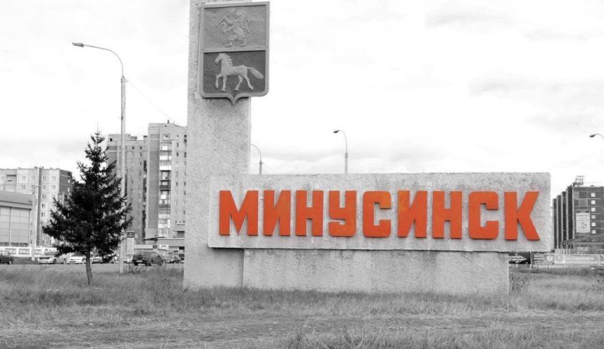 Стела города Минусинска