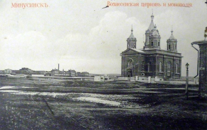 Вознесенская церковь начало 20 века старинное фото город Минусинск