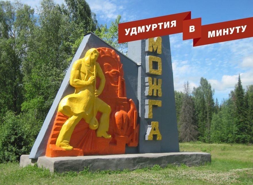 Стела города Можга
