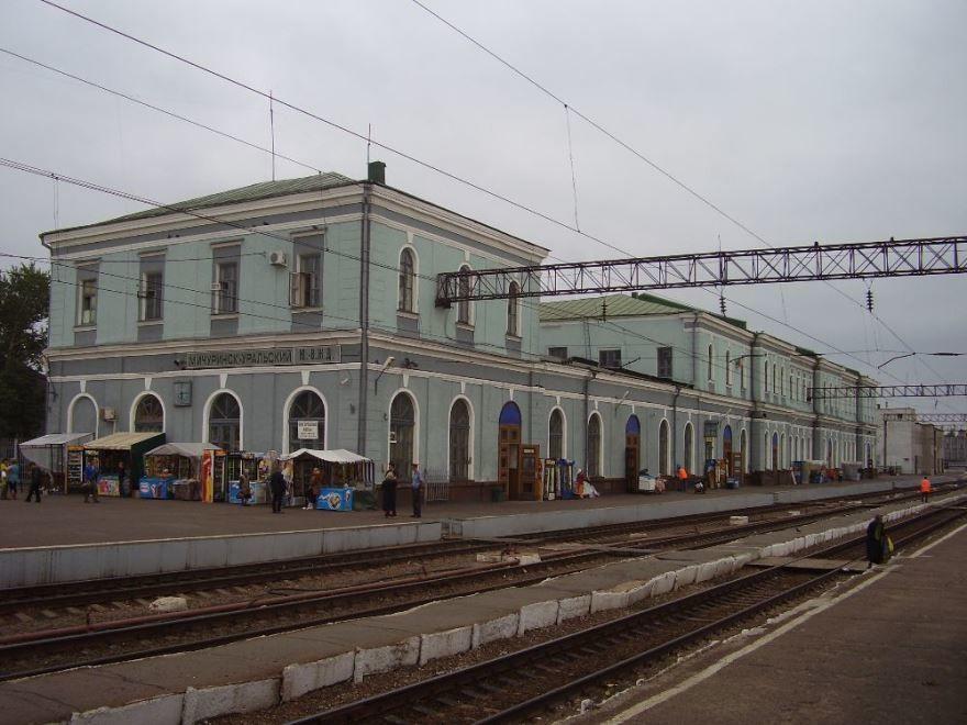 Железнодорожный вокзал город Мичуринск