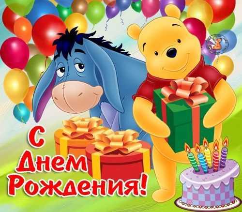 С днем рождения сына! Винни Пух