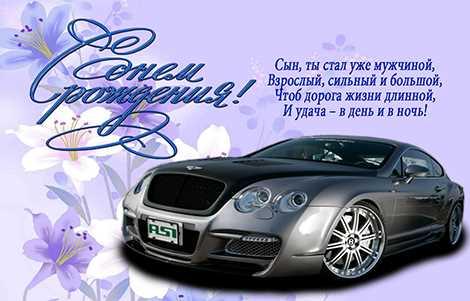С днем рождения сына! Автомобиль