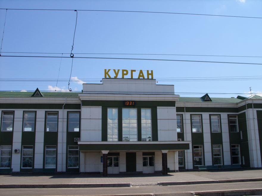 Железнодорожный вокзал город Курган