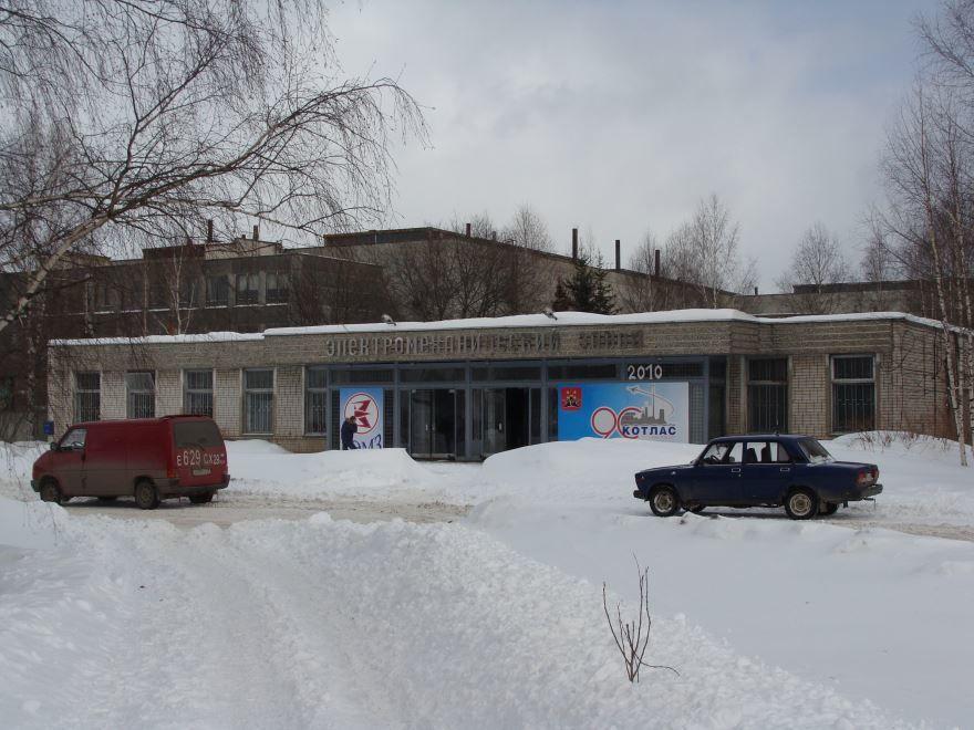 Электромеханический завод город Котлас