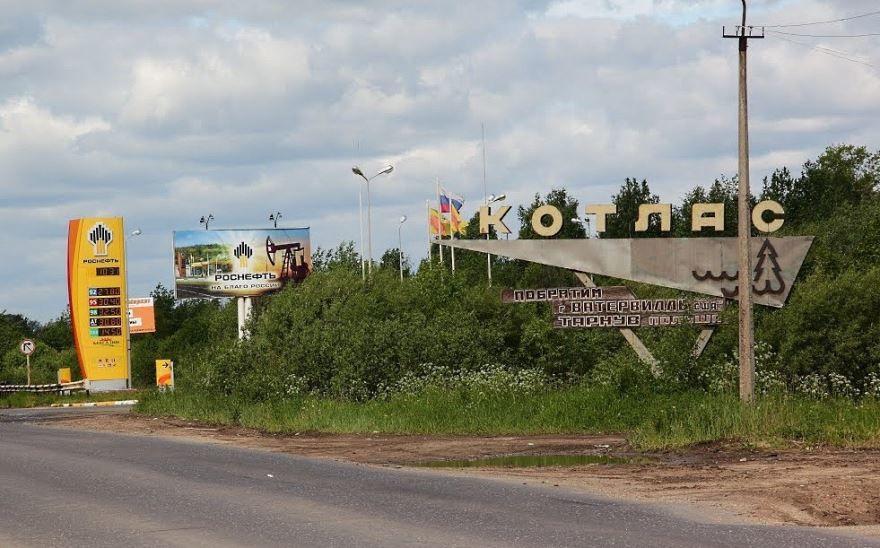 Стела города Котлас 2018
