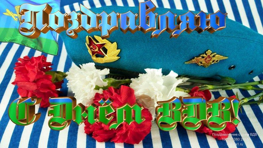 2 августа День Воздушно-десантных войск поздравления