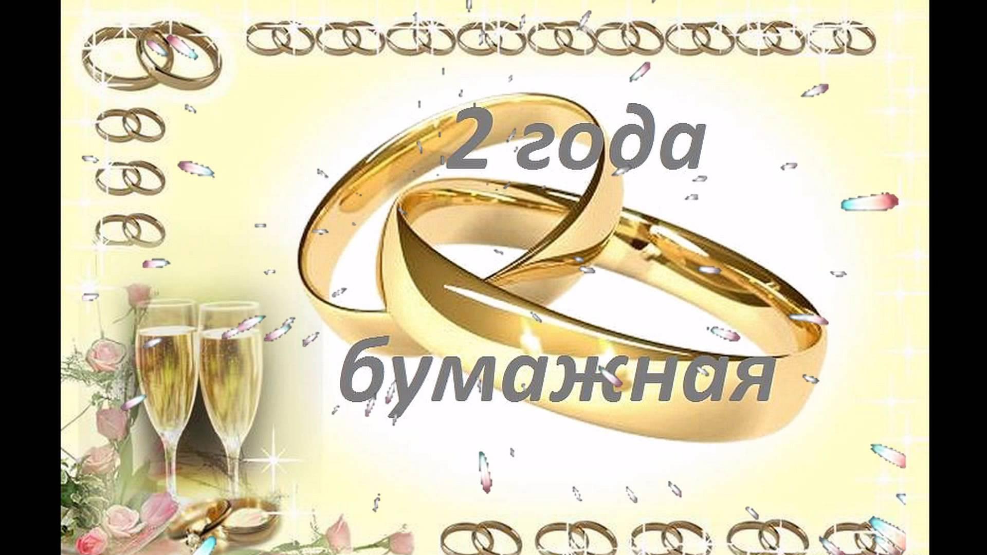 Бумажная свадьба поздравительные открытки