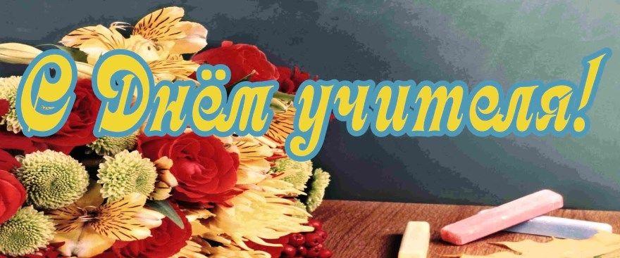 День учителя поздравление от родителей картинки открытки