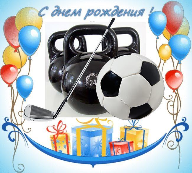 День, открытка поздравления с днем рождения подростку