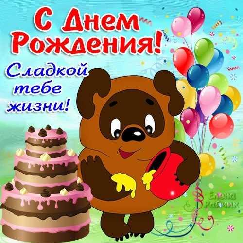 Днем рождения! Поздравление для мальчика! Винни Пух