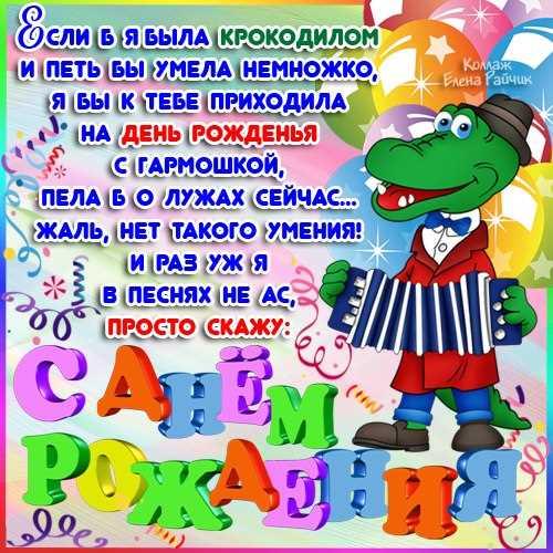 Днем рождения! Поздравление для мальчика! Крокодил Гена