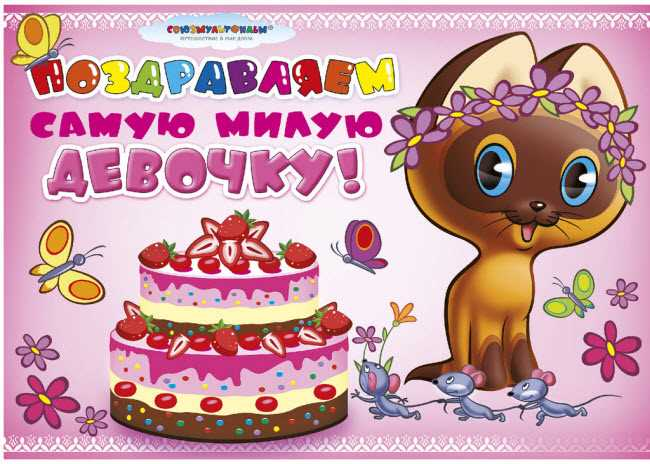 Картинки по запросу с днем рождения девочке