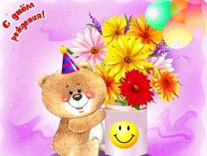 С Днем рождения девочку!  Медвежонок