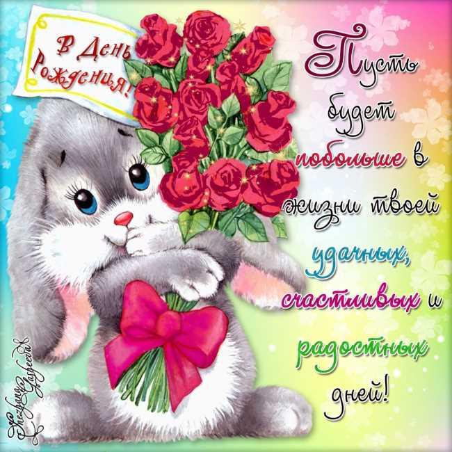 С Днем рождения девочку!  Зайка и цветы