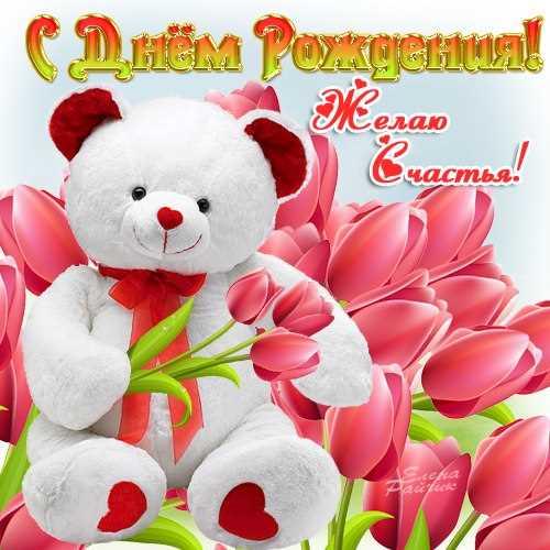 С Днем рождения девочку! Мишка с цветами