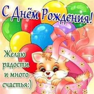 С Днем рождения девочку!