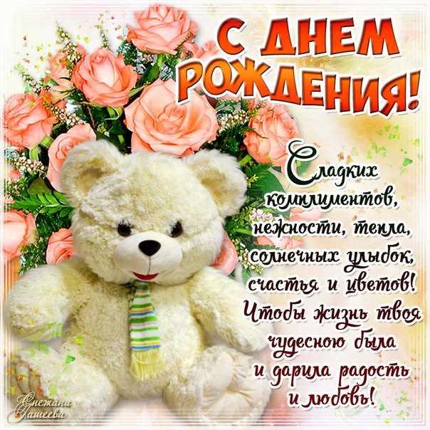 С Днем рождения девочку!  Стихотворение