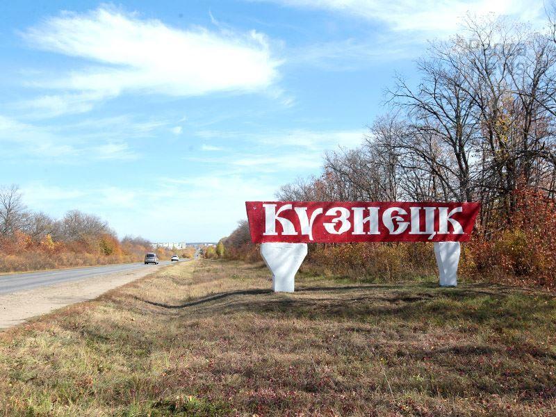 Стела города Кузнецк