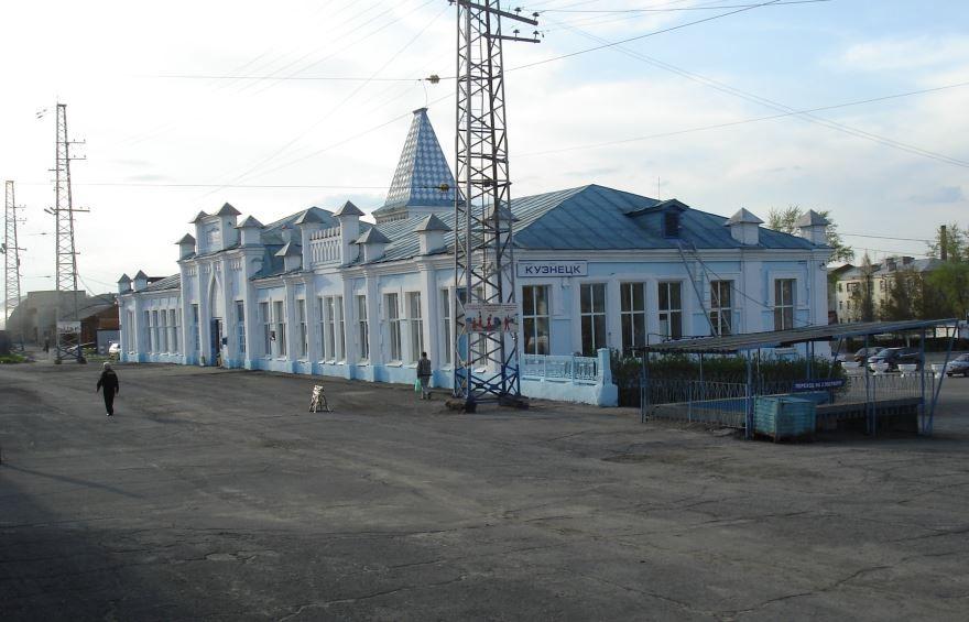 Железнодорожный вокзал город Кузнецк