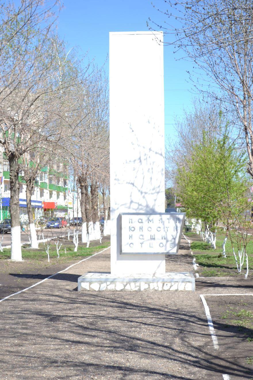 Памятник Памяти юности наших отцов город Кумертау