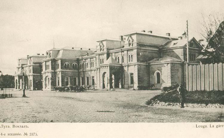 Смотреть лучшее старинное фото город Луга в хорошем качестве