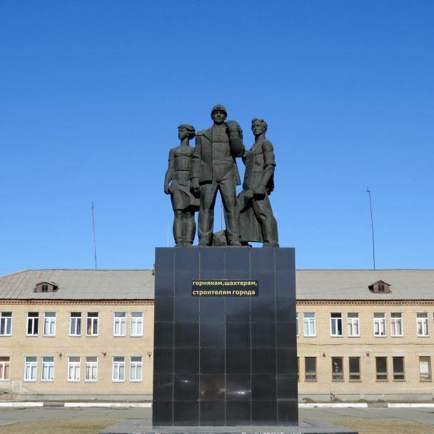 Памятник горнякам, шахтерам и строителям город Лениногорск