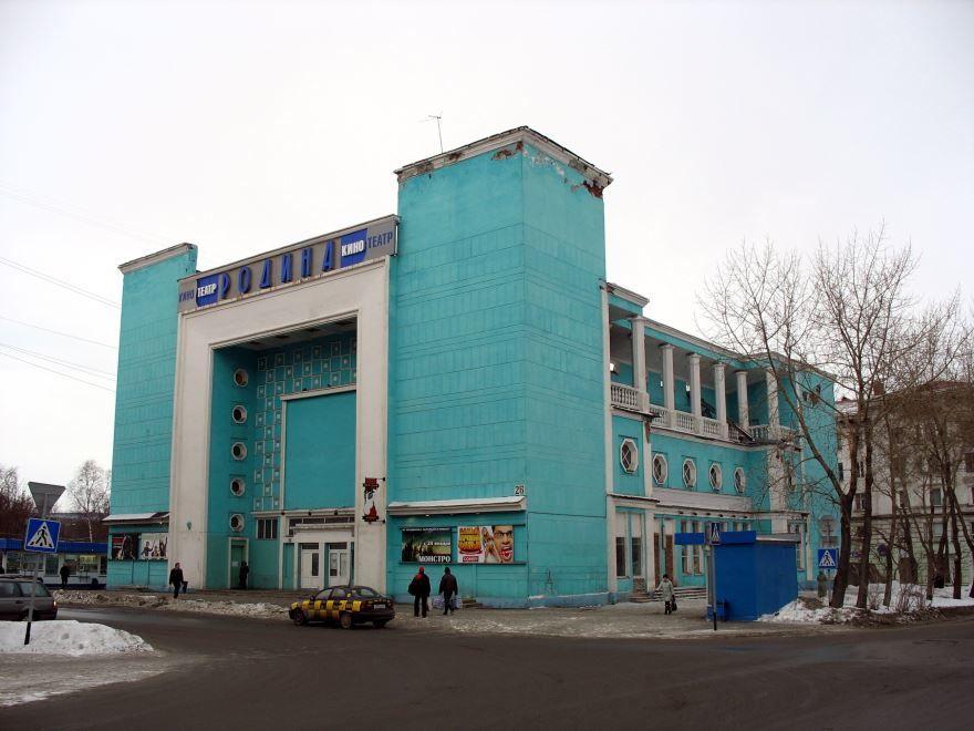 Кинотеатр Родина город Мурманск