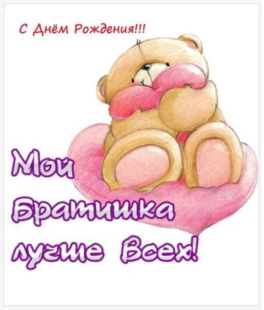 С Днем рождения брата! Поздравление