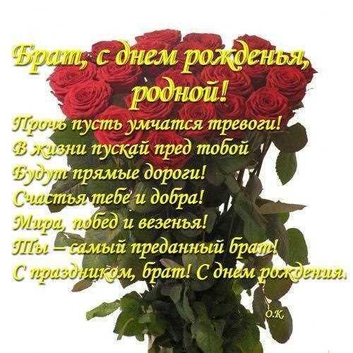 С Днем рождения брата! Букет цветов