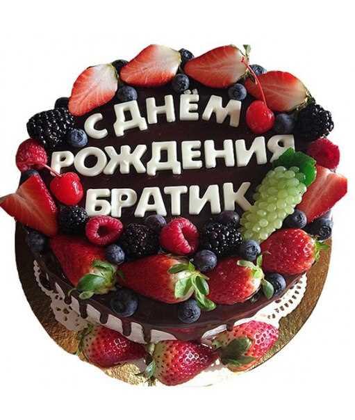 С Днем рождения брата! Торт