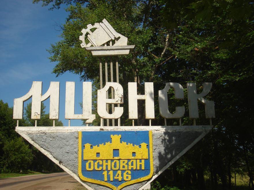 Стела города Мценск въезд в город со стороны Орла