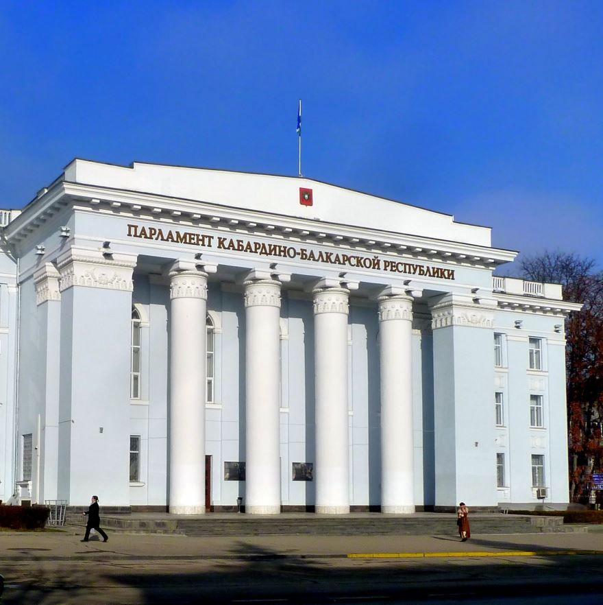Здание Парламента Кабардино-Балкарской республики город Нальчик