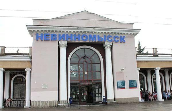 Скачать онлайн бесплатно красивое фото железнодорожного вокзала город Невинномысск 2018
