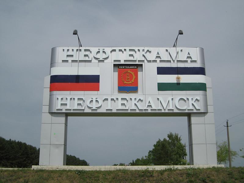 Южные ворота Нефтекамска