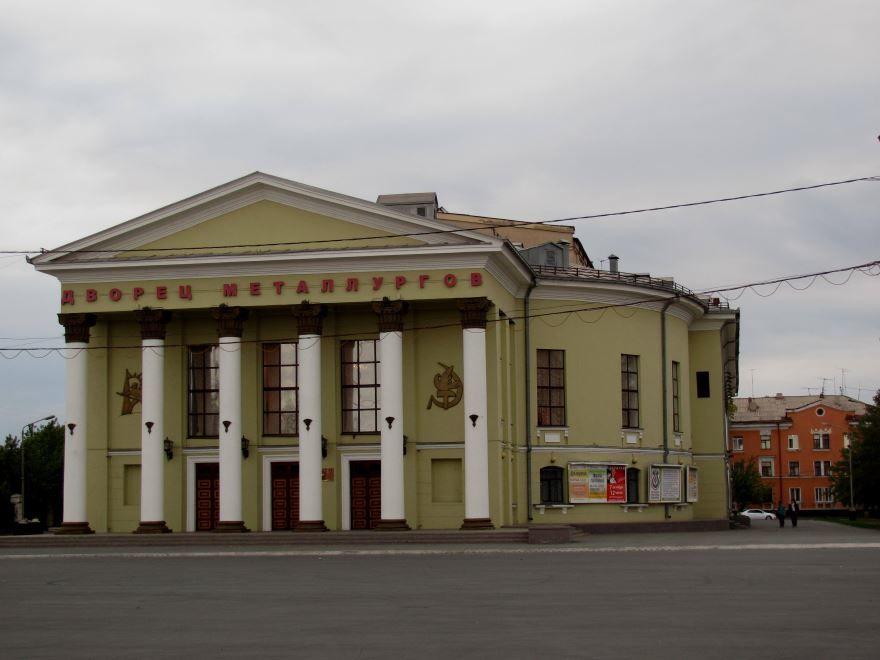 Дворец металлургов город Новотроицк