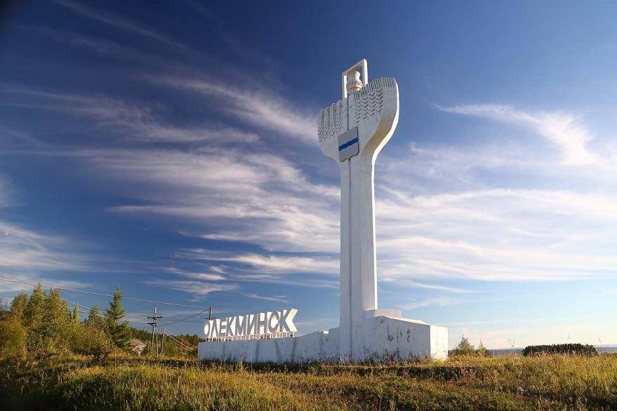Стела города Олекминск