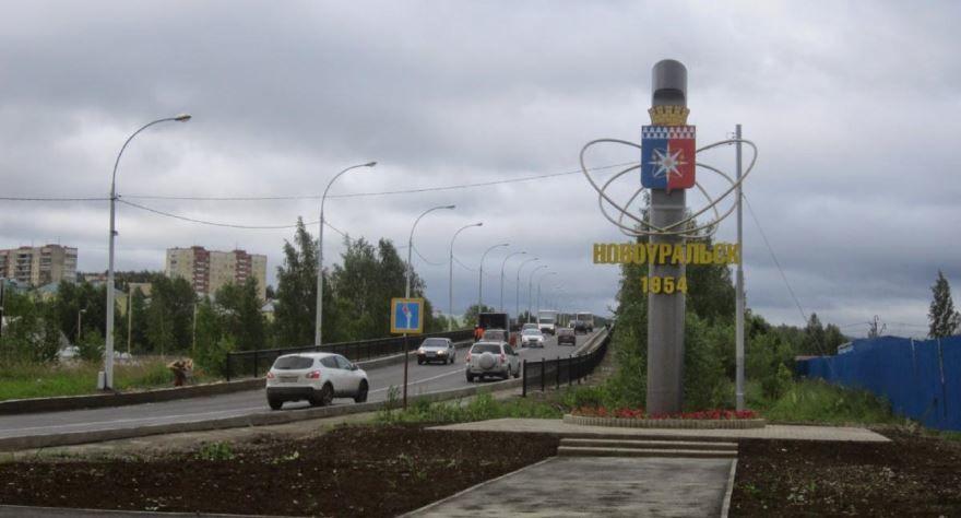 Смотреть красивое фото стела города Новоуральск