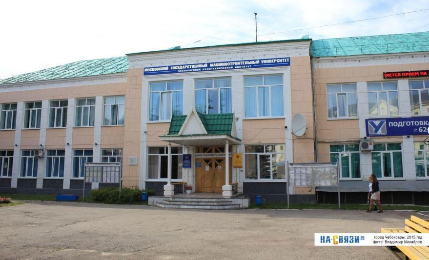 Скачать онлайн бесплатно лучшее фото города Новочебоксарска здание института